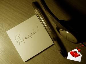 Письмо прощание расставание